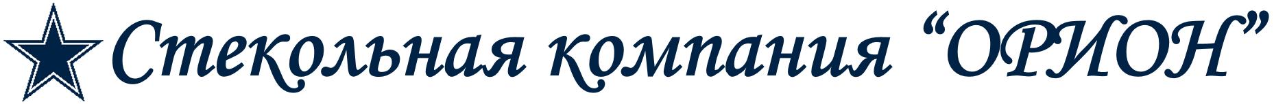 Стекольная компания Орион